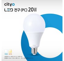 Đèn Led PC Bulb 20W