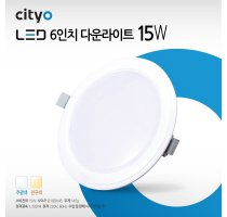 Đèn Led Downlight 6inch 15W